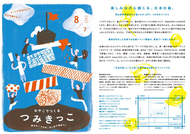 http://tpecoe.com/site/peco/images/zumiwa_leaf_06_finOL.jpg
